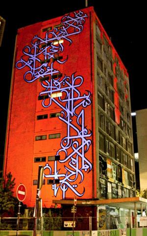 La tour 13 livrée au Street Art avant sa démolition